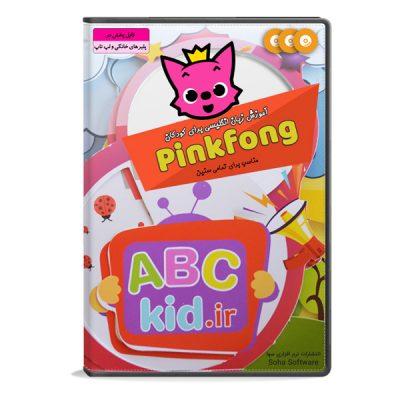 انیمیشن جذاب آموزش زبان انگلیسی pinkfong
