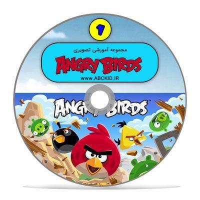 کارتون angry bird مجموعه آموزش زبان کودکان موزیکال کلیپ تصویری زبان انگلیسی کودکان