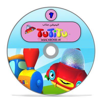 Tutitu انیمیشن کارتون مجموعه آموزش زبان کودکان موزیکال کلیپ تصویری زبان انگلیسی کودکان