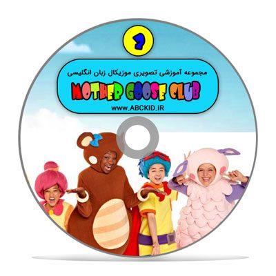 Mother Goose Club مجموعه آموزش زبان کودکان موزیکال کلیپ تصویری زبان انگلیسی کودکان مادر گوس کلاب