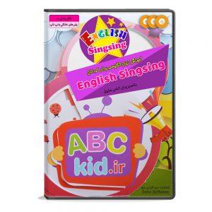 آموزش مکامله و داستان های کودکانه انگلیسی english singsing