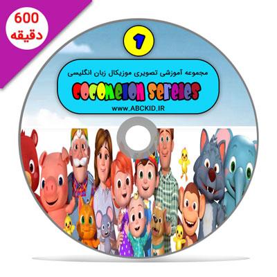 مجموعه آموزشی زبان انگلیسی کودکان