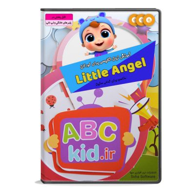 آموزش زبان انگلیسی کودکان - little angel