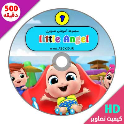 دانلود لیتل انجل آموزش زبان انگلیسی کودکان - little angel