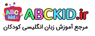 کارتون کوکوملون ، مادرگوس کلاب و دیگر مجموعه های جذاب | آموزش موزیکال زبان انگلیسی برای کودکان