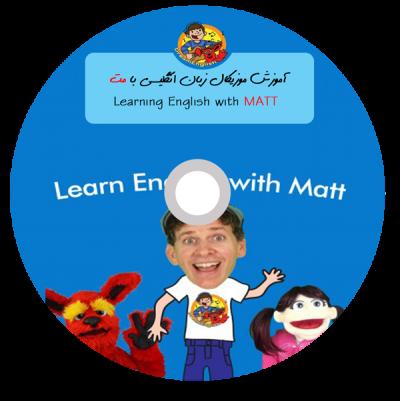 آموزش زبان انگلیسی کودکان با مت matt