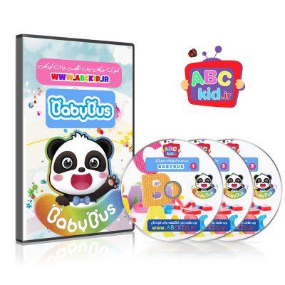 آموزش زبان انگلیسی کودکان - babybus