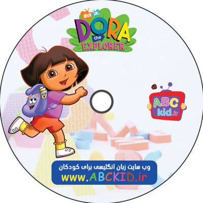 آموزش تصویری زبان انگلیسی کودکان دورا dora