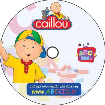 آموزش تصویری زبان انگلیسی کودکان کایلو Caillou